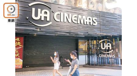 疫市停業 UA兩戲院屢遭入稟追租 - 東方日報
