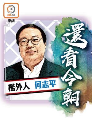 政情:還看今朝:徹底失望 - 東方日報
