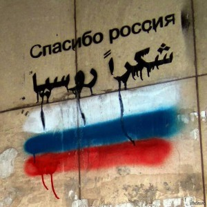 """""""Thank you, Russia"""" - wall scripts seen throughout all Syrian cities for the last years."""