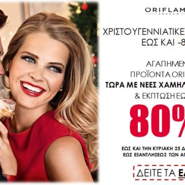ΠΡΟΣΦΟΡΑ Χριστουγεννιατικές εκπτώσεις εώς -80%!