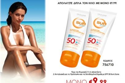 Απολαύστε διπλά τον ήλιο με μόνο 9.99€!