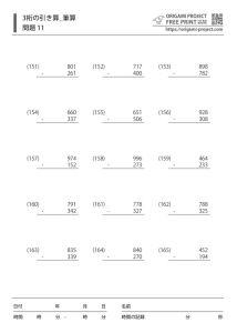 3桁-3桁の引き算|筆算11