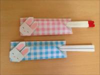 折り紙 ウサギの箸袋(箸入れ) 簡単な折り方