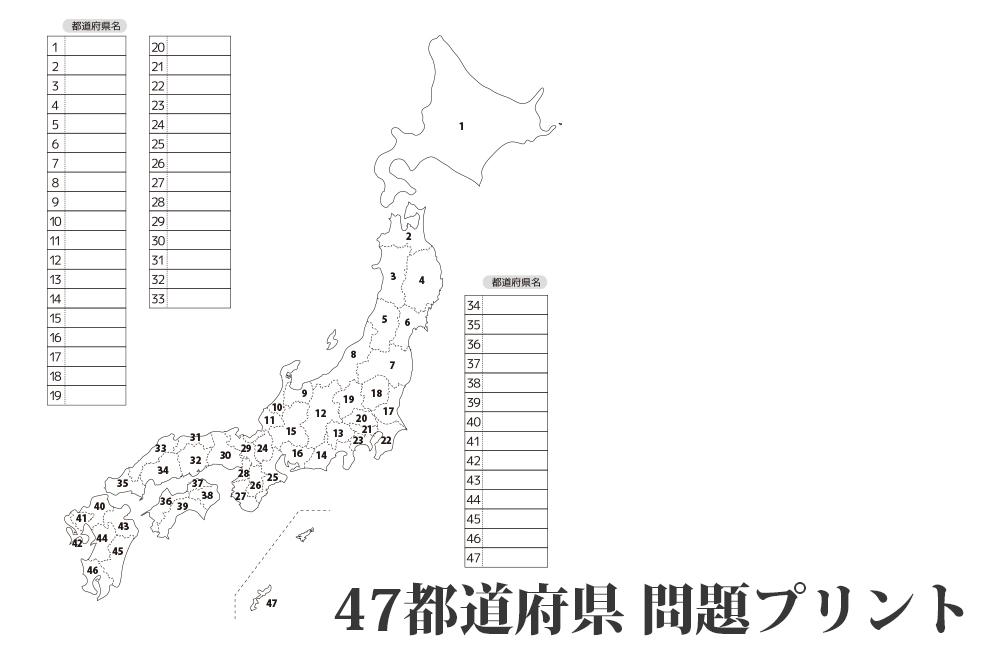 『47都道府県名と場所』|キッズの無料学習プリント素材