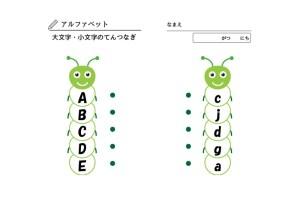 アルファベット《大文字・小文字の点つなぎ》幼児・子供の英語教材|無料学習素材プリント
