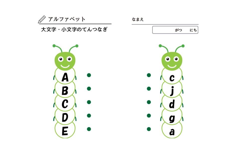アルファベット大文字小文字の点つなぎ幼児子供の英語教材無料