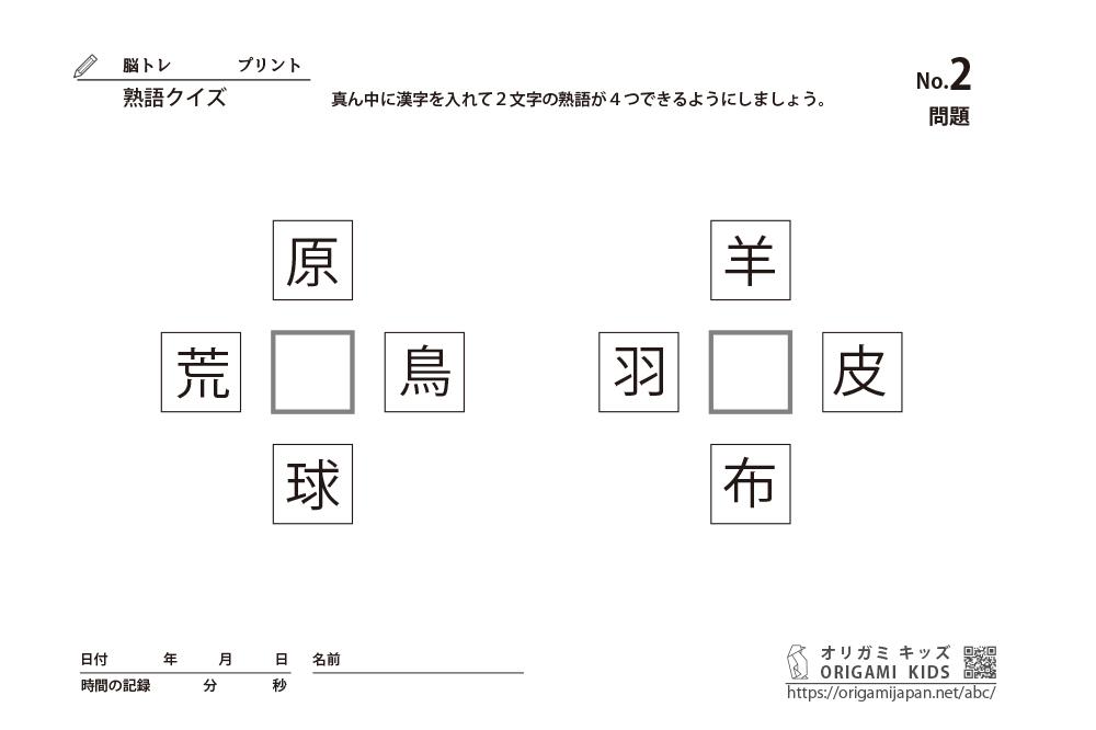 『漢字 熟語パズル』