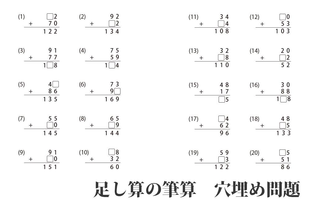 『2桁の足し算 穴埋め筆算問題』小学2年生 キッズの無料学習プリント素材