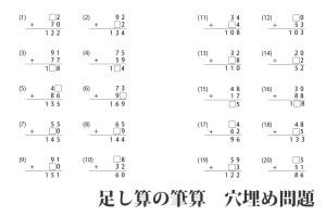 『2桁の足し算 穴埋め筆算問題』小学2年生|キッズの無料学習プリント素材