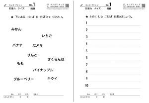 『記憶力クイズ - フルーツ編』の無料 プリント