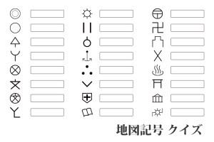 『地図記号クイズ』小学5~6年生|キッズの無料学習プリント素材