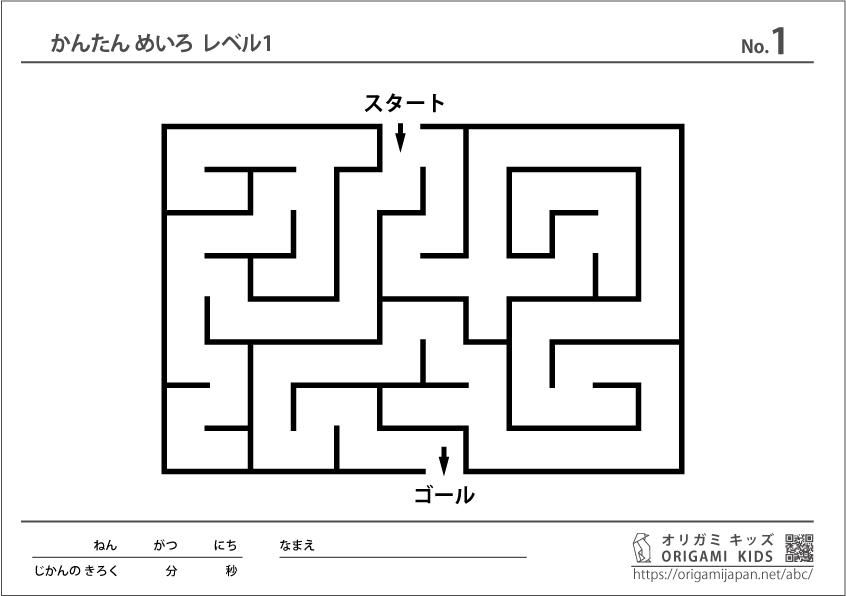 簡単迷路 レベル1幼児の脳トレキッズの無料学習プリント素材