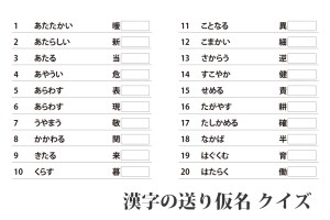 『漢字の送り仮名クイズ』小学6年生|キッズの無料学習プリント素材