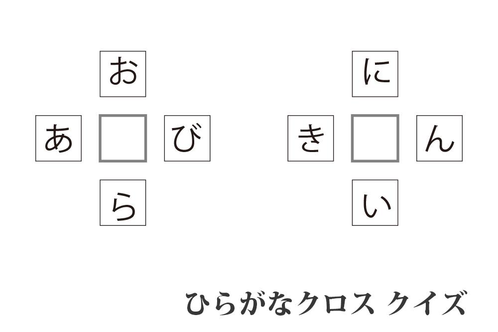 『ひらがなクロス クイズ』|キッズの無料脳トレプリント素材