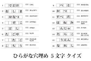 『ひらがな 穴埋め クイズ【5文字】』幼児・小学生