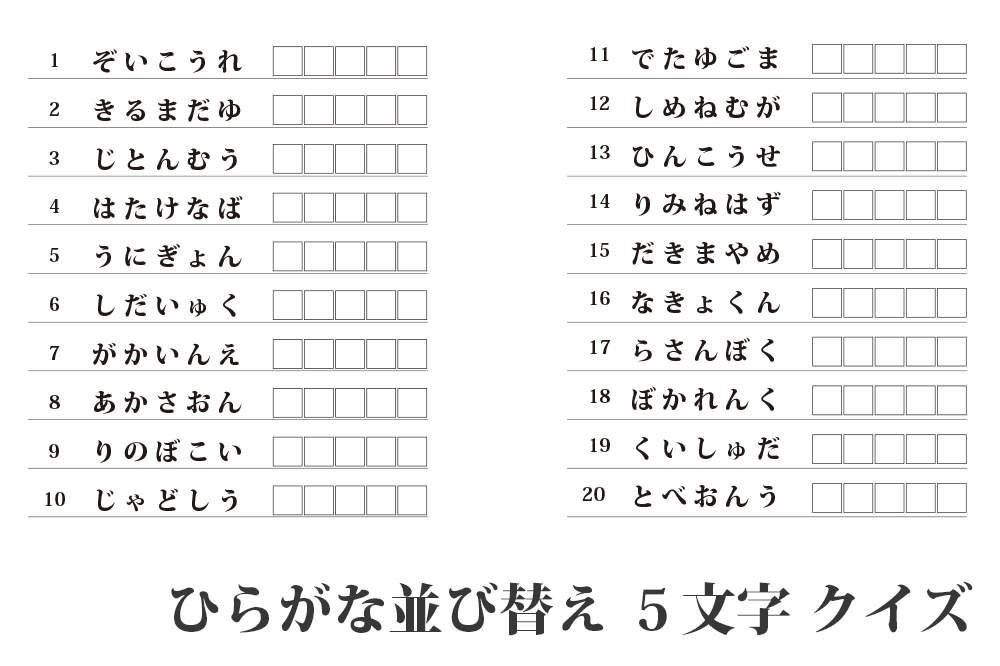『ひらがな 並び替え クイズ【5文字】』幼児・小学生