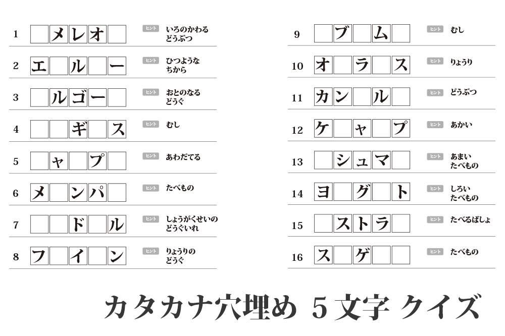 『カタカナ 穴埋め クイズ【5文字】』幼児・小学生