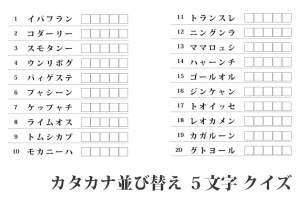 『カタカナ 並び替え クイズ【5文字】』