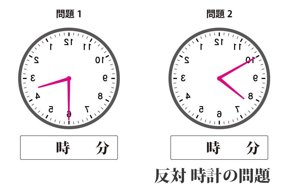 『反対時計(鏡時計)の問題』小学生 キッズの無料脳トレプリント素材