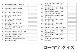 『記憶力 - ローマ字変換クイズ』