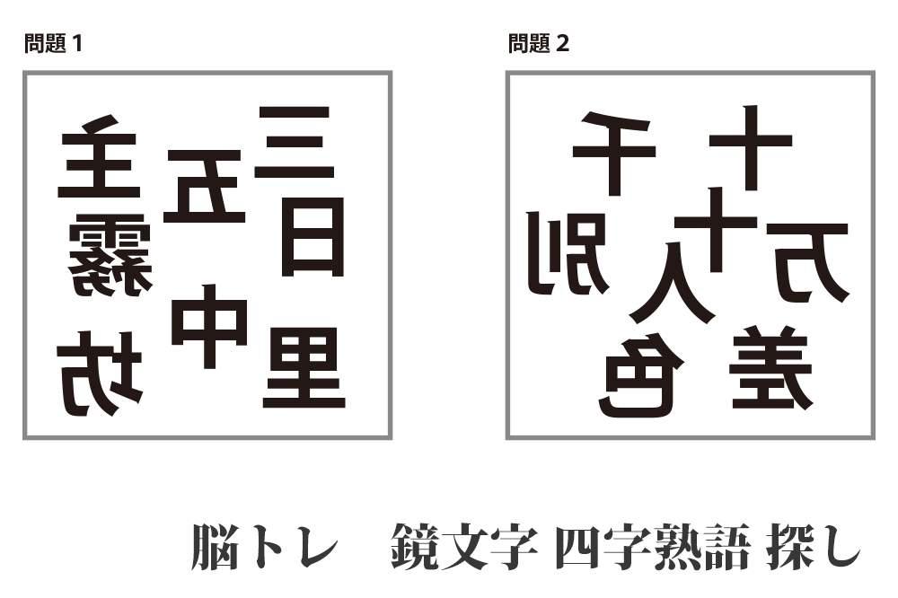 隠された文字を探せ!『鏡文字の四字熟語探し』|キッズの無料脳トレプリント