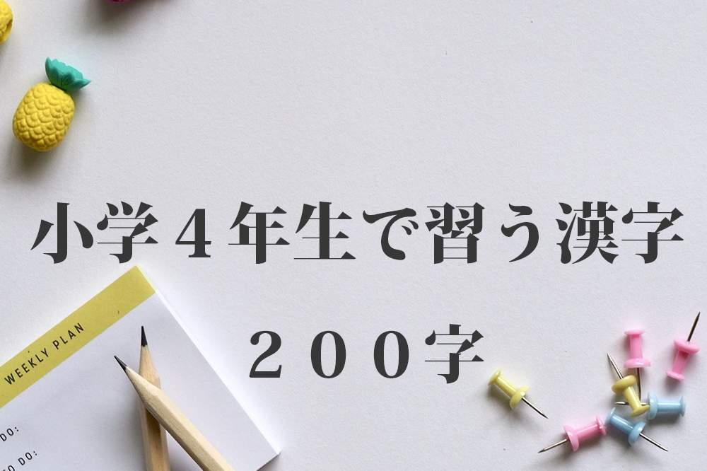 小学4年生で習う漢字一覧《音読み・訓読み付き》200字