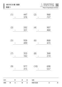 3桁-3桁の引き算 筆算1
