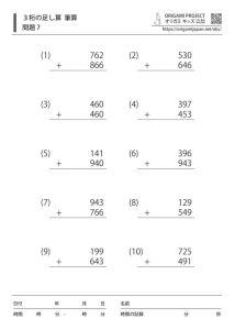 3桁+3桁の足し算|筆算7