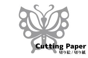 『アゲハチョウ』の簡単な切り絵・切り紙《模様あり》|A4用紙でプリント