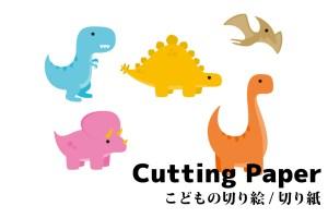 キュートな恐竜の切り紙《幼児子供向け》