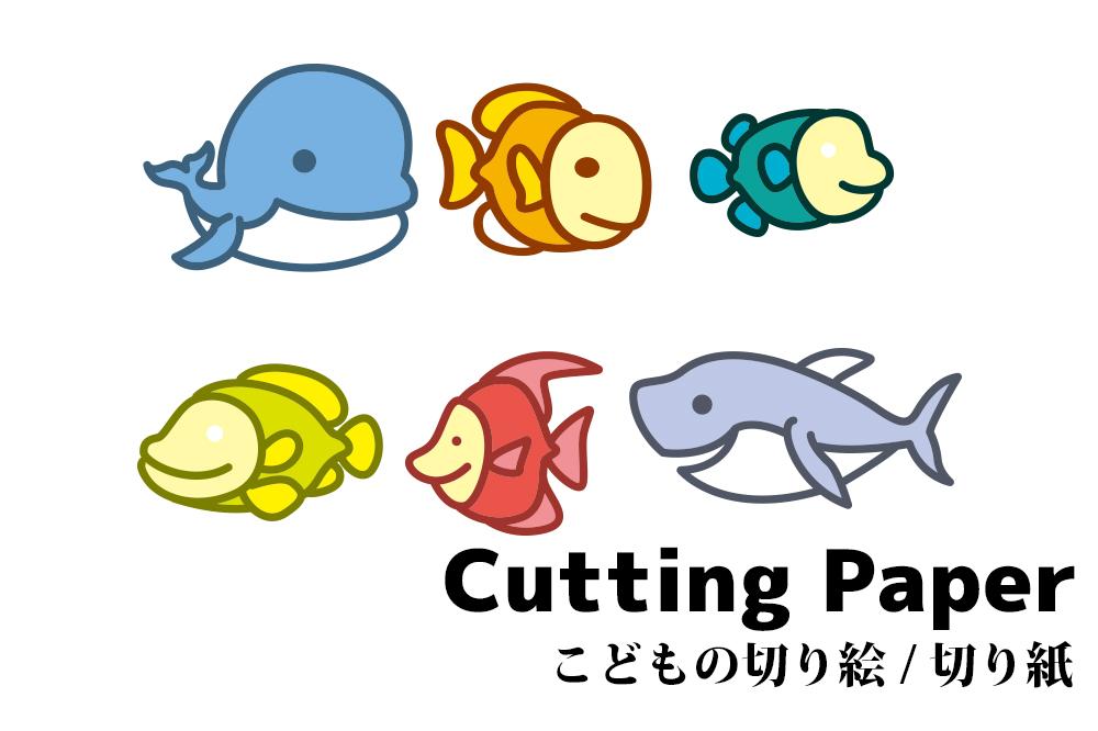 キュートな魚の切り紙《幼児子供向け》|無料の型紙・図案