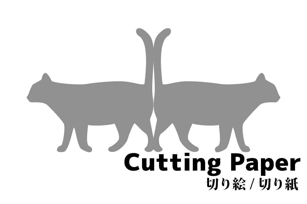 直立する『猫(ネコ)』の簡単な《切り絵・切り紙》|A4用紙でプリント