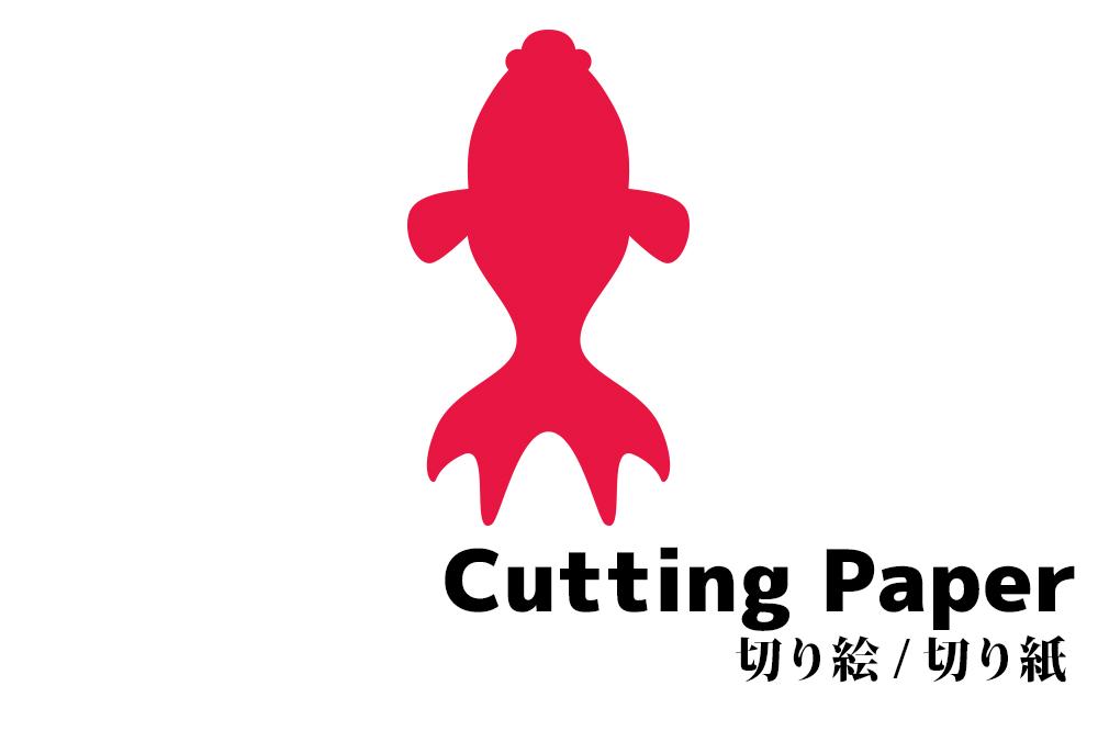 『金魚(きんぎょ)』の簡単な《切り絵・切り紙》|A4用紙でプリント
