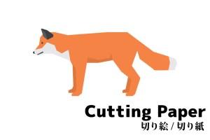 キツネの切り絵・切り紙|簡単な動物の《無料》型紙・図案