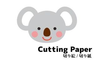 子供向けの切り絵・切り紙『コアラ』
