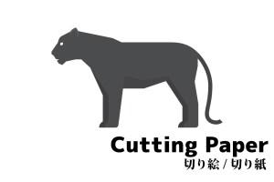 クロヒョウの切り絵・切り紙|簡単な動物の《無料》型紙・図案