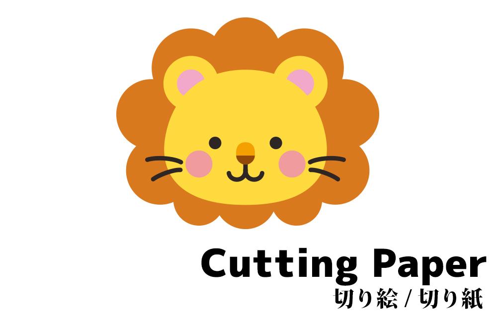 子供向けの切り絵・切り紙『ライオン』
