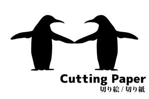 『手つなぎペンギン』の切り絵・切り紙|簡単な動物の《無料》型紙・図案