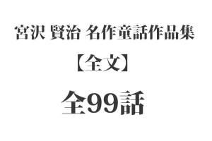 【全文】『宮沢 賢治』名作童話作品集 一覧【全99話】