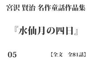 『水仙月の四日』【全文】宮沢 賢治 名作童話作品集 全81話