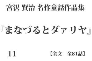 『まなづるとダァリヤ』【全文】宮沢 賢治 名作童話作品集 全81話