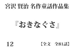 『おきなぐさ』【全文】宮沢 賢治 名作童話作品集 全81話