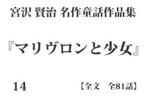 『マリヴロンと少女』【全文】宮沢 賢治 名作童話作品集 全81話