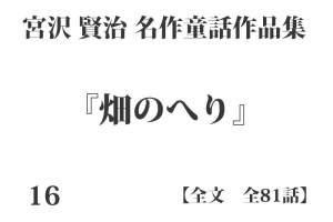 『畑のへり』【全文】宮沢 賢治 名作童話作品集 全81話