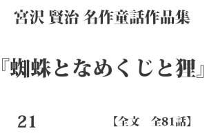 『蜘蛛となめくじと狸』【全文】宮沢 賢治 名作童話作品集 全81話