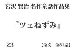 『ツェねずみ』【全文】宮沢 賢治 名作童話作品集 全81話