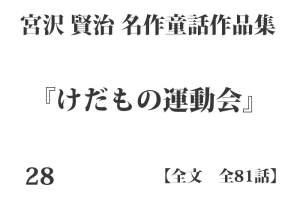 『けだもの運動会』【全文】宮沢 賢治 名作童話作品集 全81話