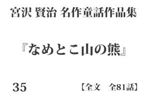 『なめとこ山の熊』【全文】宮沢 賢治 名作童話作品集 全99話