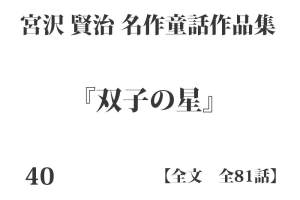 『双子の星』【全文】宮沢 賢治 名作童話作品集 全99話