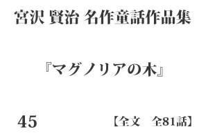 『マグノリアの木』【全文】宮沢 賢治 名作童話作品集 全99話